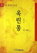 옥린몽. 5 (한글 필사본 고소설)