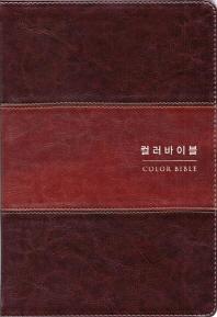 컬러바이블(특대/단본/다크브라운/색인/무지퍼)(개역개정)