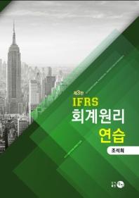 IFRS 회계원리 연습