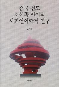 중국 청도 조선족 언어의 사회언어학적 연구
