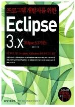 프로그램 개발자를 위한 ECLIPSE 3X