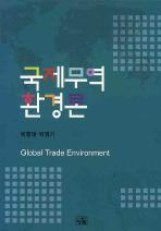 국제무역환경론