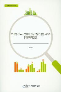 한국형 ODA 산업분야 연구: 발전경험 시리즈(석유화학산업)
