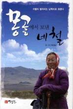 몽골에서 보낸 네철