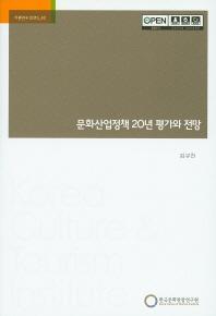 문화산업정책 20년 평가와 전망