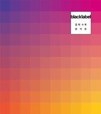 블랙라벨 중학 수학 공식집(2021)