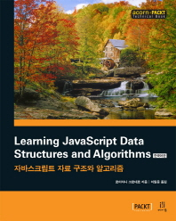 Learning JavaScript Data Structures and Algorithms(한국어판)
