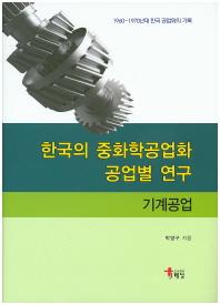 한국의 중화학공업화 공업별 연구: 기계공업