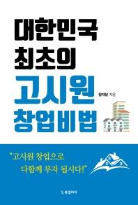 대한민국 최초의 고시원 창업비법