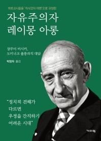 마르크시즘을 '지식인의 아편'으로 규정한 자유주의자 레이몽 아롱