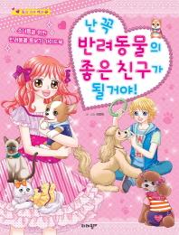 난 꼭 반려동물의 좋은 친구가 될거야. 핑크소녀백과 11