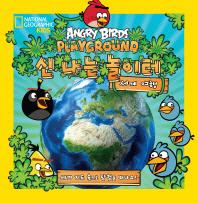 신나는 놀이터: 세계여행