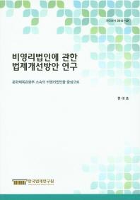 비영리법인에 관한 법제 개선방안 연구