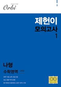 고등 수학영역 나형 제헌이 모의고사. 1(4회분)