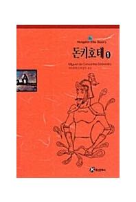 돈키호테 1(홍신엘리트북스 83)