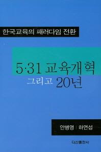 5.31 교육개혁 그리고 20년