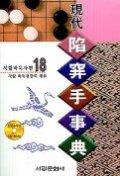 함정수사전(CD-ROM 1장포함)(서림바둑사전 18)