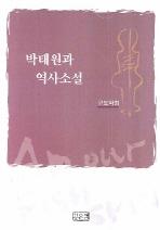 박태원과 역사소설