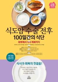 식도암 수술 전후 100일간의 식단