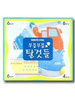 부릉부릉 탈것들(우리아기 첫 놀이퍼즐)