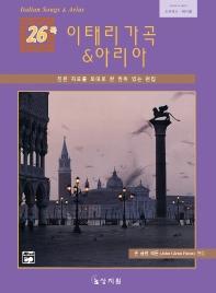 이태리 가곡 & 아리아 26곡(CD-ROM 1장포함)