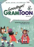 GOODBYE GRAMTOON(굿바이 그램툰)
