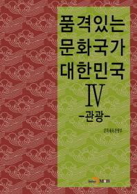 품격있는 문화국가 대한민국. 4: 관광