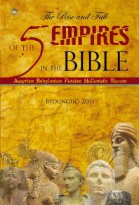 성경과 5대제국(영문판)