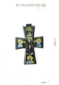 초기 그리스도교와 비잔틴 예술