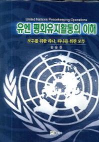 유엔 평화유지활동의 이해