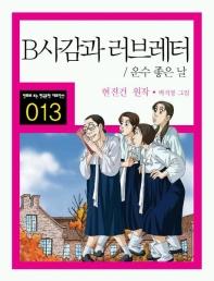 B사감과 러브레터/운수 좋은 날