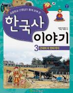 초등학교 선생님이 함께 모여 쓴 한국사 이야기. 3: 근대에서 현대까지
