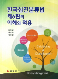 한국십진분류법 제6판의 이해와 적용