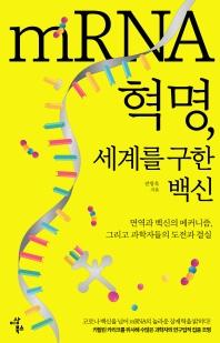 mRNA 혁명, 세계를 구한 백신