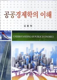 공공경제학의 이해