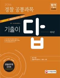 경찰 공통과목(경찰공무원) 기출문제집(2016)