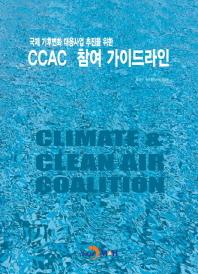 국제 기후변화 대응사업 추진을 위한 CCAC 참여 가이드라인