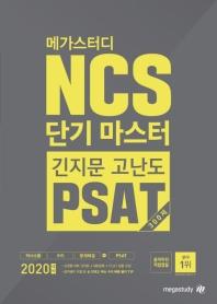 메가스터디 NCS 단기 마스터 긴지문 고난도 PSAT 300제(2020)