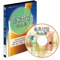 음료산업 주소록(CD)