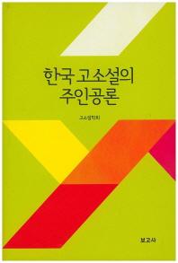 한국 고소설의 주인공론
