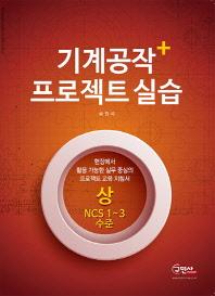 기계공작 프로젝트 실습(상)(NCS 1~3 수준)