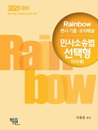 Rainbow 민사소송법 선택형(진도별) 변시 기출 모의해설(2021 대비)