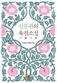 신문관의 육전소설