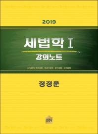 세법학. 1 강의노트(2019)