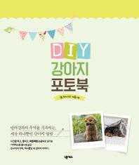 DIY 강아지 포토북