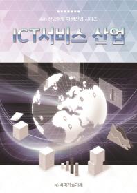 ICT서비스 산업