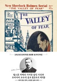 공포의 계곡(초판본)(1915년 오리지널 초판본 표지디자인)