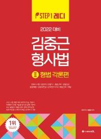 2022 ACL 김중근 형사법. 2: 형법각론편