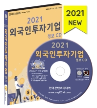 외국인투자기업 정보(2021)(CD)