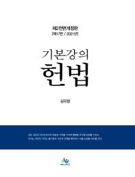 기본강의 헌법(2021)